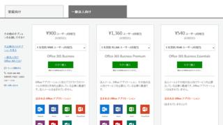 MS Office 2016以降を無料でダウンロード!Office 365も正規に無料で使える!?