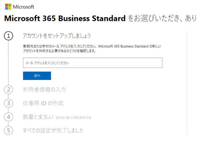 Microsoft 365 Office 365 試用版 アカウントセットアップ