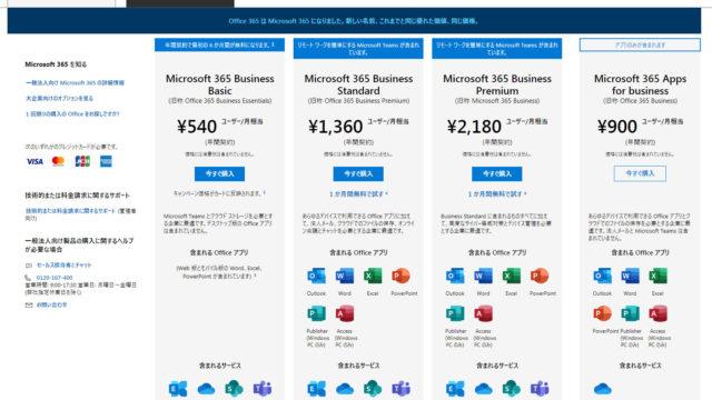 MS Office 2019以降を無料でダウンロード!Microsoft 365も正規に無料で使える方法