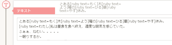 ruby text
