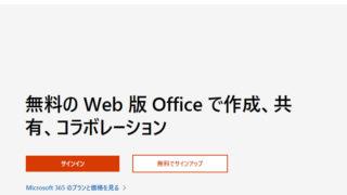 Office Onlineを使うのは損!Microsoft 365をおすすめする6個の理由