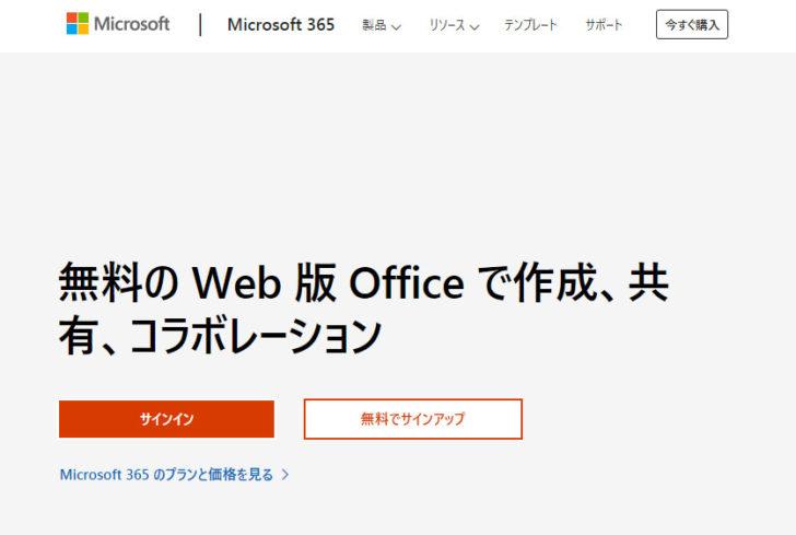 Office Online Microsoft 365 無料