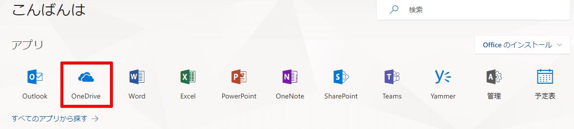 Microsoft 365 Office 365 ポータルサイト