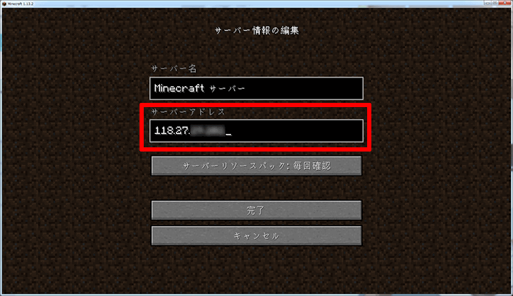 Minecraft ConoHa VPS