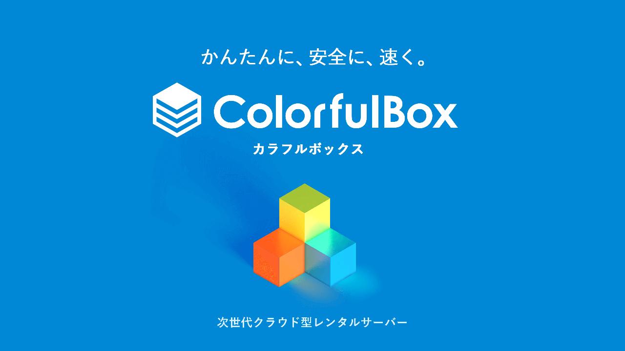 ColorfulBox カラフルボックス
