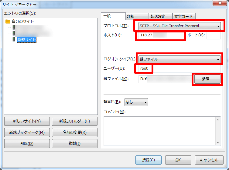 FileZilla SFTP接続