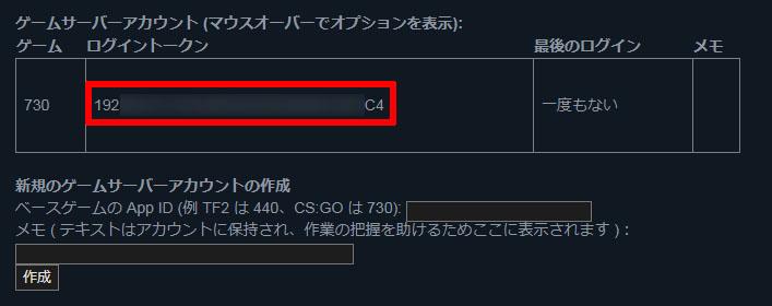 Steam ゲームサーバーのアカウント管理 ログイントークン