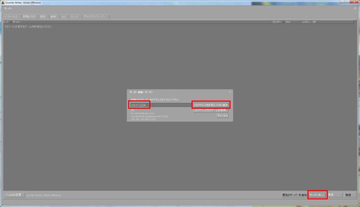 CS:GO Community Server Browser コミュニティサーバー IPの登録