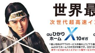 auひかり ホームX(テン) 10ギガ実測と使用感!10Gは本当に速いのかレビュー