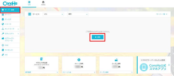ConoHa VPS サーバーの追加