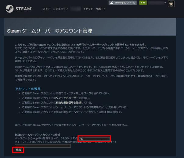 Steam ゲームサーバーのアカウント管理