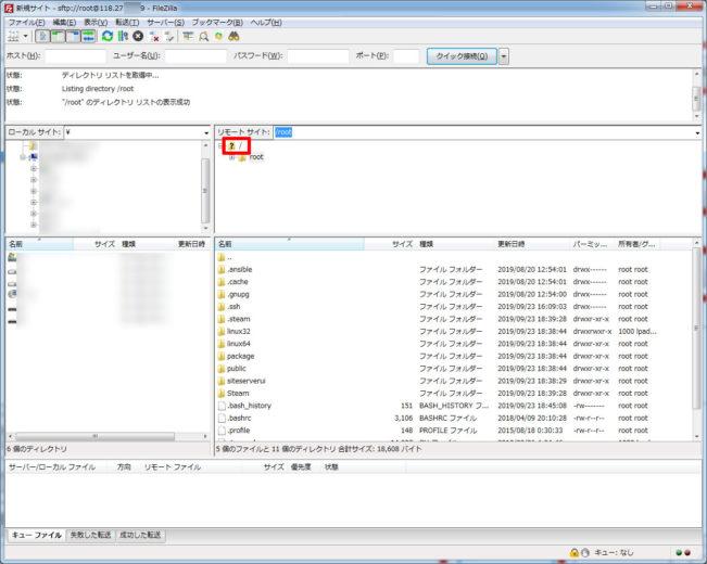 FileZilla rootディレクトリ