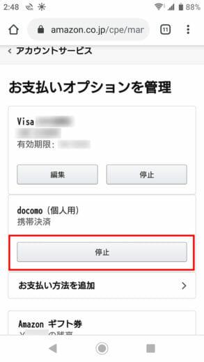 ドコモのプランについてくるAmazonプライム Amazon お支払いオプション d払い解除