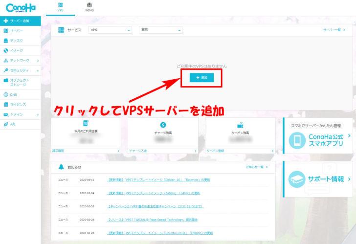 ConoHa VPS VPSサーバー 追加