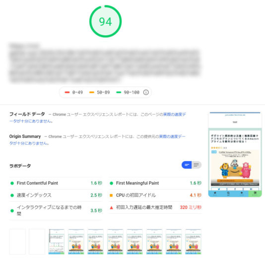 PageSpeed Insights Cocoon高速化+WEXAL+KUSANAGI WEXAL Page Speed Technology