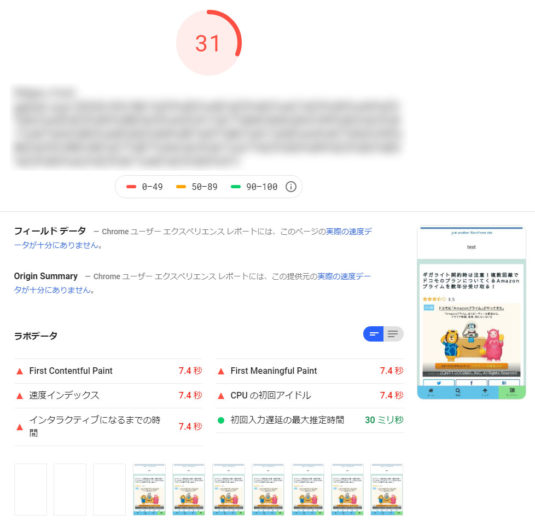 PageSpeed Insights WEXAL+KUSANAGI WEXAL Page Speed Technology