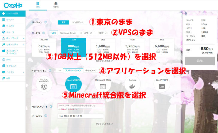 ConoHa VPS マイクラ統合版 Minecraft BE版