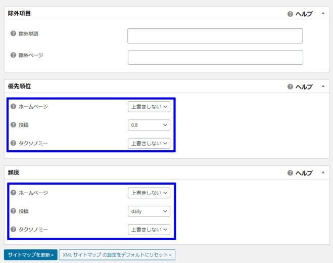 All in One SEO Pack XMLサイトマップの設定 優先順位と頻度