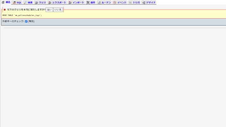 phpMyAdmin actionscheduler_logsの削除 以下のクエリを本当に実行しますか?