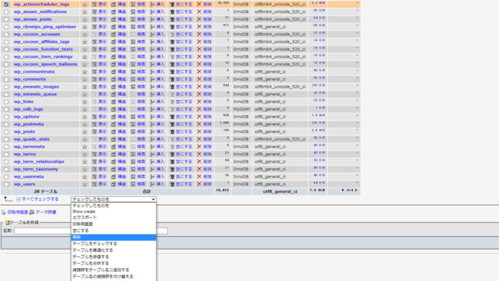 phpMyAdmin actionscheduler_logs 削除を選択